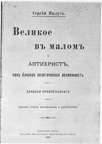 1905_Velikoe_v_malom_-_Serge_Nilus_-_Title_page_-_Facsimile_-_1920