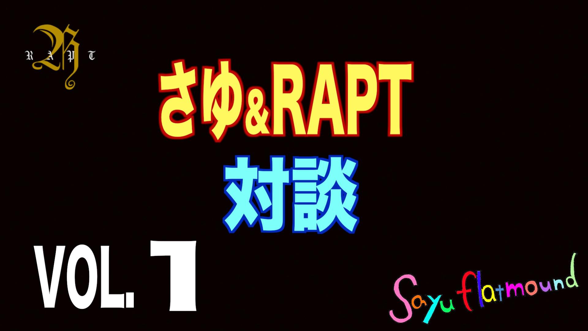 さゆ&RAPT