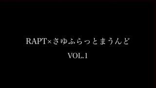 さゆ&RAPT3
